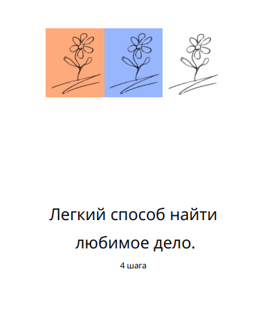 lyubimoe_delo.png